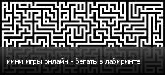 мини игры онлайн - бегать в лабиринте