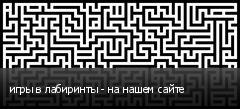 игры в лабиринты - на нашем сайте