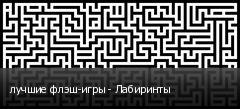 лучшие флэш-игры - Лабиринты
