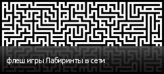 флеш игры Лабиринты в сети