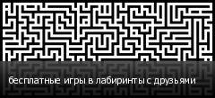 бесплатные игры в лабиринты с друзьями