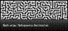 flash игры Лабиринты бесплатно