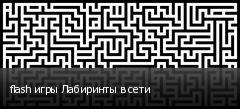 flash игры Лабиринты в сети