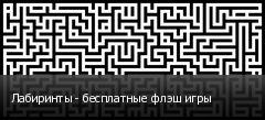 Лабиринты - бесплатные флэш игры