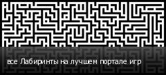 все Лабиринты на лучшем портале игр