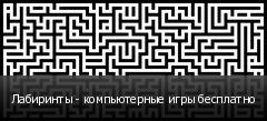 Лабиринты - компьютерные игры бесплатно