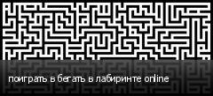 поиграть в бегать в лабиринте online