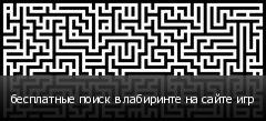 бесплатные поиск в лабиринте на сайте игр