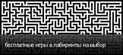 бесплатные игры в лабиринты на выбор