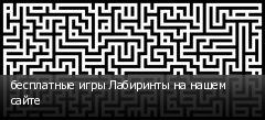 бесплатные игры Лабиринты на нашем сайте