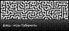 флеш - игры Лабиринты