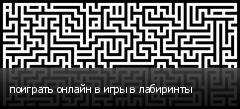 поиграть онлайн в игры в лабиринты