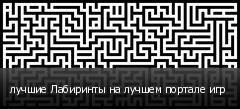 лучшие Лабиринты на лучшем портале игр
