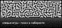 клевые игры - поиск в лабиринте