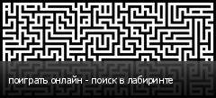 поиграть онлайн - поиск в лабиринте