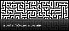 играй в Лабиринты онлайн