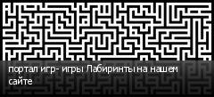 портал игр- игры Лабиринты на нашем сайте