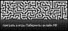 поиграть в игры Лабиринты онлайн MR