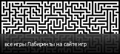 все игры Лабиринты на сайте игр
