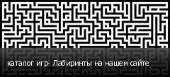 каталог игр- Лабиринты на нашем сайте