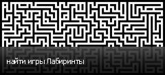 найти игры Лабиринты