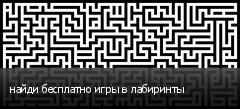 найди бесплатно игры в лабиринты