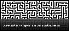 скачивай в интернете игры в лабиринты