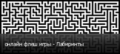 онлайн флеш игры - Лабиринты