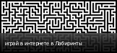 играй в интернете в Лабиринты