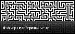 flash игры в лабиринты в сети