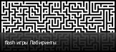 flash игры Лабиринты