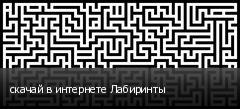 скачай в интернете Лабиринты