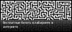 бесплатные бегать в лабиринте в интернете
