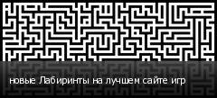 новые Лабиринты на лучшем сайте игр