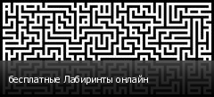бесплатные Лабиринты онлайн