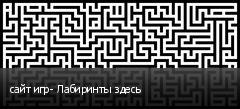 сайт игр- Лабиринты здесь
