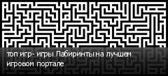топ игр- игры Лабиринты на лучшем игровом портале