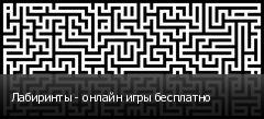 Лабиринты - онлайн игры бесплатно