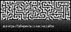 все игры Лабиринты у нас на сайте