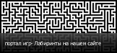 портал игр- Лабиринты на нашем сайте
