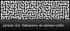 каталог игр- Лабиринты на игровом сайте