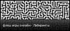 флеш игры онлайн - Лабиринты