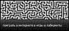 поиграть в интернете в игры в лабиринты