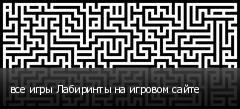 все игры Лабиринты на игровом сайте