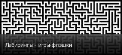 Лабиринты - игры-флэшки