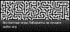 бесплатные игры Лабиринты на лучшем сайте игр
