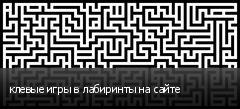 клевые игры в лабиринты на сайте