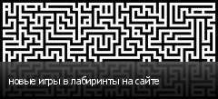 новые игры в лабиринты на сайте