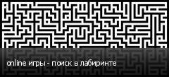 online игры - поиск в лабиринте