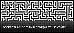 бесплатные бегать в лабиринте на сайте